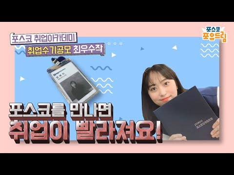 취업수기 성공스토리 공모전 최우수 수상작(영상)