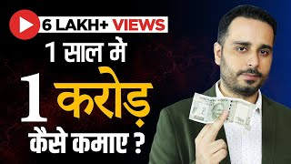 How to earn 1 Crore Rupees in the next 1 year?