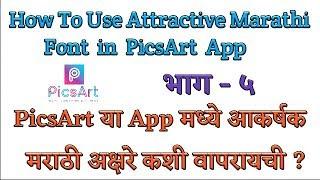 Marathi Font Ttf For Android