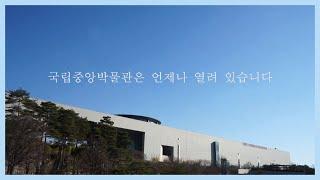 [온라인전시관]국립중앙박물관 야외전시장 온라인 입장! 박물관은 언제나 열려 있습니다!