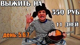 КАК Я ВЫЖИВАЮ НА 350 РУБЛЕЙ 11 ДНЕЙ В РОССИИ БОМЖ ОБЕД ВКУСНОЕ И НЕДОРОГОЕ МЕНЮ НА КАЖДЫЙ ДЕНЬ ASMR