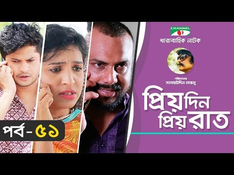 priyo din priyo raat ep 51 drama serial niloy mitil