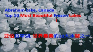 Top 10 Most Beautiful Frozen Lakes(Abraham Lake, Canada):世界最美的10大冰湖之一(亚伯拉罕湖, 加拿大) (2021)