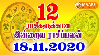18.11.2020 இன்றைய ராசி பலன் | Indraya Rasi Palan | Today rasipalan | daily rasipalan | தினப்பலன்
