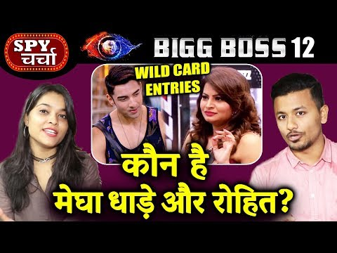 Wildcard Entry Megha Dhade & Rohit Vs Whole House | GAME PLAN | Bigg Boss 12 | Bollywood Spy Charcha