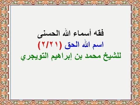 اسم الله الحق الدرس الثاني