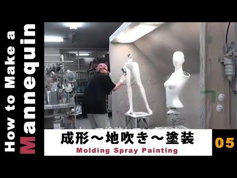 マネキンの作り方 #05 成形~地吹き~塗装