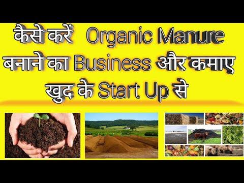 , title : 'Organic manure and fertilizer business Start Up केसे करे जाने सब हिंदी मे
