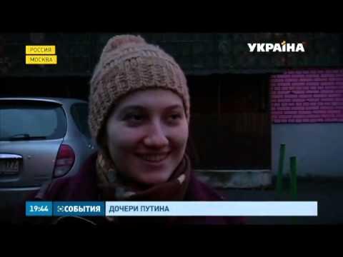 Дочери Путина: журналисты рассекретили уже и старшую наследницу Путина
