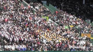明徳義塾高校 アルプス応援歌 2016選抜高校野球 甲子園