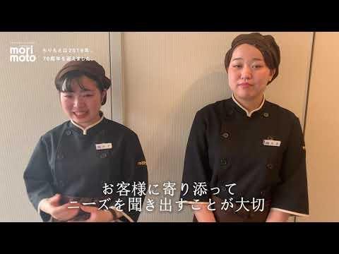 「接客ロールプレイングコンテスト」にチャレンジ!