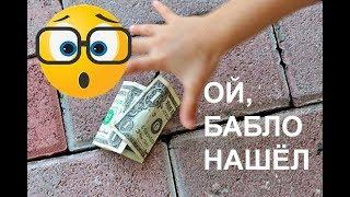 ПРАНКИ ой бабло нашёл | Wow, find the money, Prank