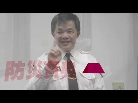 防範一氧化碳中毒宣導影片(嘉義縣消防局第一大隊)