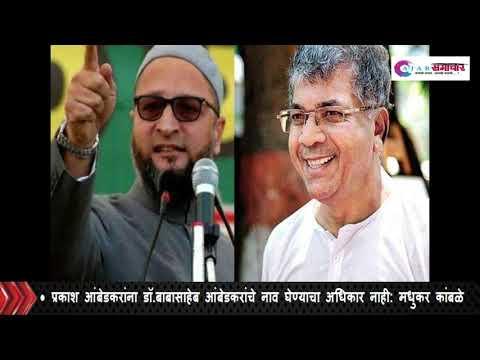 Madhukar kamble v/s Prakash Ambedakar