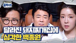 Baek Jong-Won's Food Alley EP120