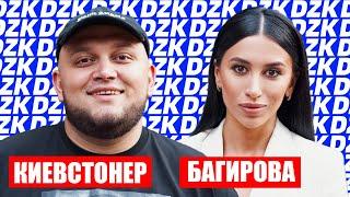КИЕВСТОНЕР x ЛИЛИЯ БАГИРОВА в DZK