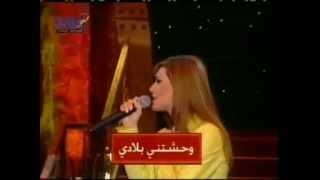 تحميل اغاني Nawal Al Zoghbi - Bledi MP3