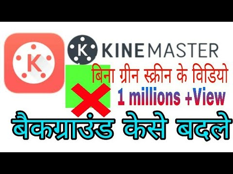 (How to Change video background widouth green screen with kinemaster)बिना ग्रीन स्क्रीन के बिडियो