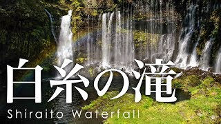 絶景空撮 富士山と白糸の滝の紅葉 - Aerial view of Shiraito Waterfalls in Autumn taken with ad drone