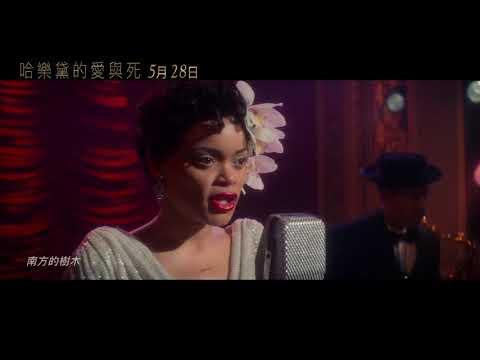 哈樂黛的愛與死,描述20世紀最重要的爵士女伶比莉哈樂黛,她創造出無數經典名曲,不過其中一首<奇異的果實>