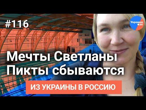Из Украины в Россию #116: мечты Светланы Пикты сбываются