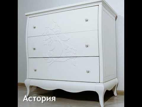 Коллекция детской мебели Астория