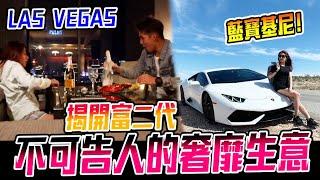 我們買了一輛Lamborghini 超跑,揭開富二代不可告人的奢靡生活! Jeff & Inthira