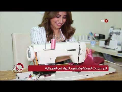 شاهد بالفيديو.. صباح الشرقية 4-8-2019 | اخر صيحات الموضة وتصاميم الازياء في السليمانية