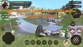 Выполнение заданий на самоцветы в игре The Wolf 🐺 игра game мультфильмы онлайн мультики для детей