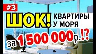 Квартиры в Анапе за 1,5млн.руб.⚡Реальные цены готовых квартир❗