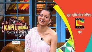 दी कपिल शर्मा शो | एपिसोड 58 | आज की शाम कंगना के नाम | सीज़न 2 | 20 जुलाई, 2019