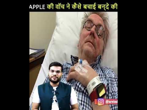 Apple watch ने बचाई एक आदमी की जान
