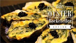 菠菜芝士焗蠔 Oyster Rockefeller