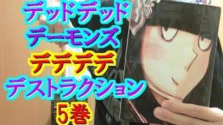 漫画レビュー「デッドデッドデーモンズデデデデデストラクション」5巻