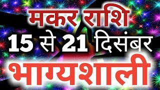 मकर राशि 12 जनवरी | Aaj Ka Makar Rashifal | makar rashi