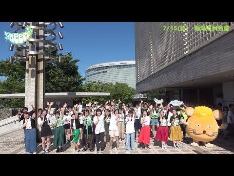 「GReeeeNと不思議のももがたり~おこしにつけたきびだんご~」でダンサブル! 新潟・新潟県民会館 大ホール(7月15日)