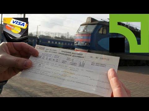 Возврат билетов на поезд через Приватбанк. Гарантированный возврат билета