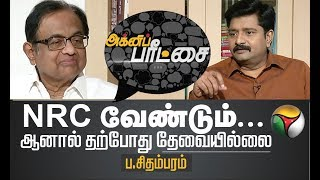 NRC வேண்டும்... ஆனால் தற்போது தேவையில்லை | Congress P Chidambaram Interview | CAA, CAB, Modi, BJP
