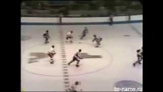 Знаменитый Гол Валерия Борисовича Харламова в матче Канада - СССР, 1974 год