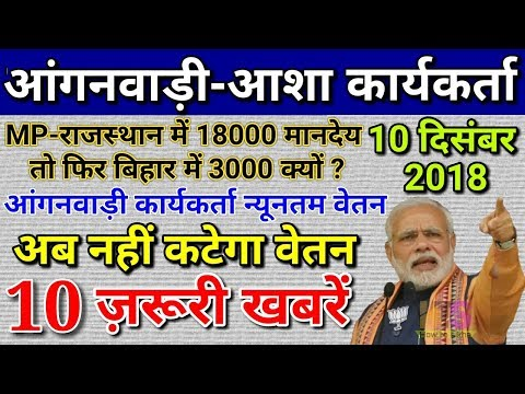Anganwadi Asha Worker Today 10 December 2018 Latest Salary News Hindi  आंगनवाड़ी आशा सहयोगिनी न्यूज़