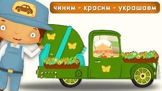 БЕТОНОМЕШАЛКА и ГРУЗОВИК игры для мальчиков гонки игры гонки на машинах. Машинки для детей