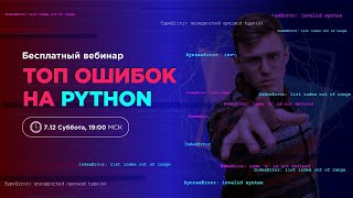 Ошибки на Python