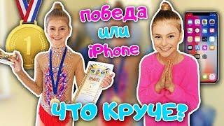 iPHONE или ПОБЕДА на ХГ ?  ЧТО КРУЧЕ?  ▶︎ моменты ▶︎ турнир