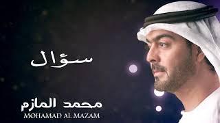 مازيكا محمد المازم - سؤال تحميل MP3