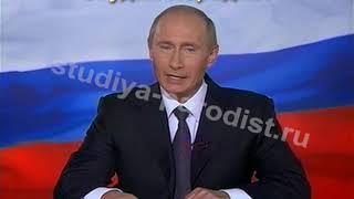 Видео поздравление от Путина на  корпоратив №3
