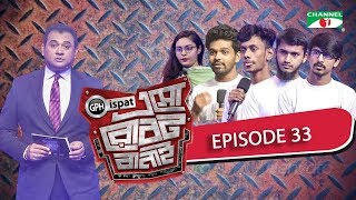 GPH Ispat Esho Robot Banai | Episode 33 | Reality Shows | Channel i Tv