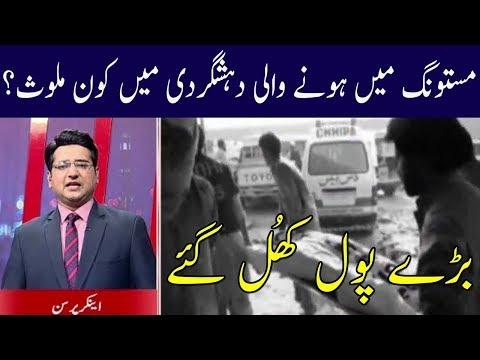 Top Story @ 7 | 14 July 2018 | Kohenoor News Pakistan