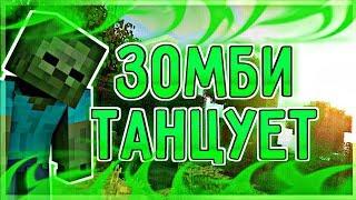🔴ТАНЕЦ ЗОМБИ В МАЙНКРАФТЕ ИНТРО / ZOMBIE DANCE IN MINECRAFT INTRO