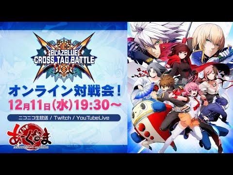 【第3回あーくなま対戦会】『BLAZBLUE CROSS TAG BATTLE』オンライン対戦会!