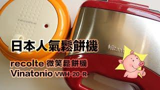 日本人氣對決【スマイルベイカー Recolte Smile Baker 微笑鬆餅機 &  ビタントニオVinatonio VWH-20-R】開箱